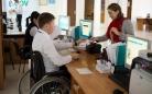 Государственная корпорация «Правительство для граждан» готова принять на работу людей с ограниченными возможностями