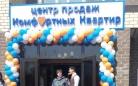 Центр продаж «Комфортный дом» торжественно открылся  в Караганде