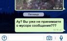 Карагандинцы жалуются на работу горячей WhatsApp линии по сообщению о нарушениях правил благоустройства
