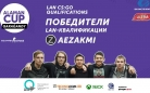 Определились финалисты первого регионального турнира по киберспорту в Караганде