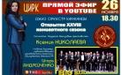 Карагандинский джазовый оркестр даст концерт в прямом эфире на  Youtube