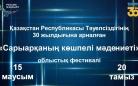 В Карагандинской области стартует фестиваль «Кочевая культура Сарыарки»