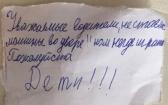 Дети в Караганде вынуждены писать записки автовладельцам, чтобы поиграть  футбол во дворе