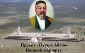 Конная экспедиция «Путь к Абаю» проходит через Карагандинскую область