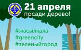 Жители Карагандинской области сегодня принимают участие во Всеказахстанском дне посадки леса