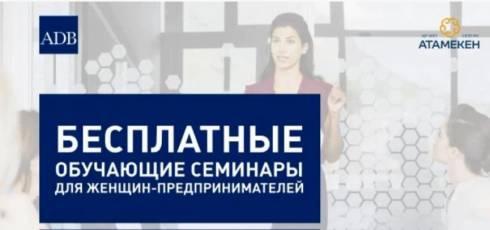В Караганде состоится бесплатный мастер-класс для сельских предпринимательниц