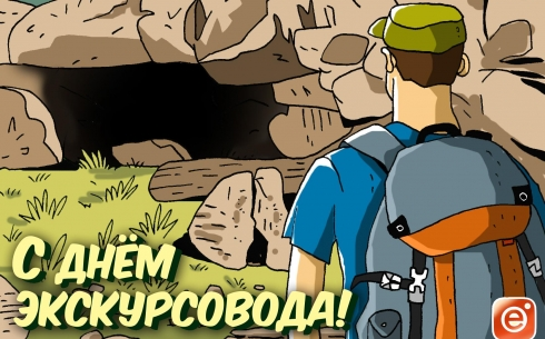 Всемирный день экскурсовода отмечается сегодня!