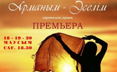 Сегодня в казахском драматическом театре Караганды - премьера спектакля и закрытие сезона