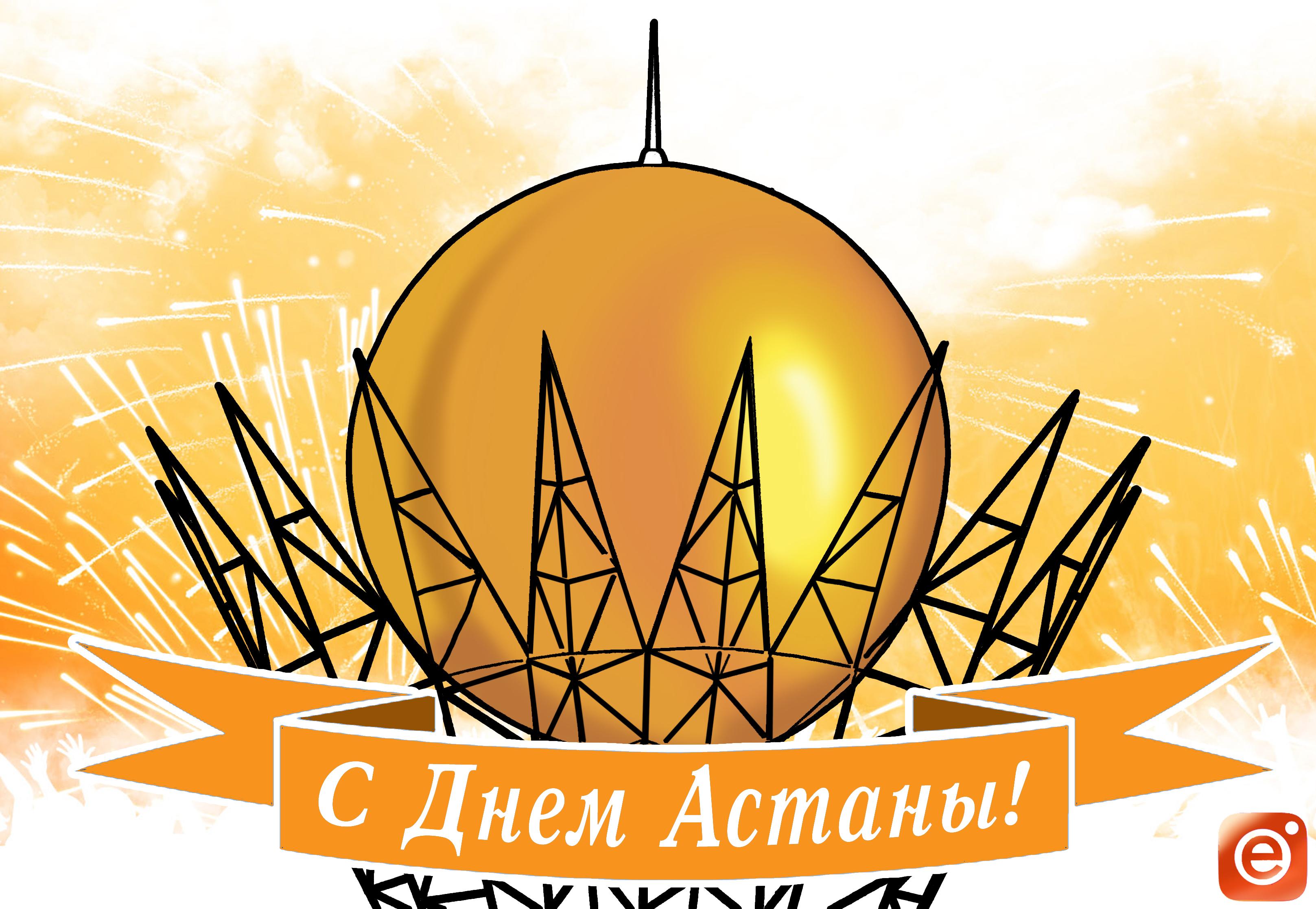 Поздравление акима с днем астаны 4