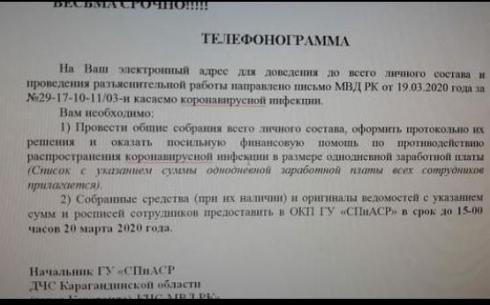 Сотрудники ДЧС Карагандинской области будут добровольно перечислять деньги на борьбу с коронавирусом