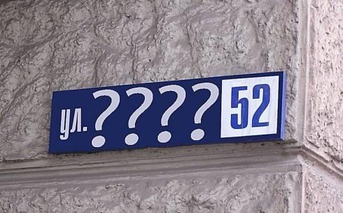 Ряд улиц намерены переименовать в Караганде