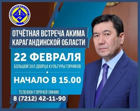 Отчётная встреча акима Карагандинской области пройдёт 22 февраля