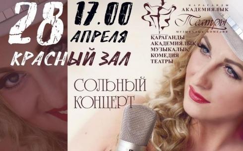Сольный концерт Анны Беспаловой «Я рождена, чтобы петь» состоится в Караганде