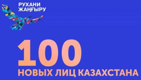 Начался следующий отбор кандидатов проекта «100 новых лиц Казахстана»