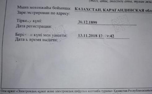 6-летнего мальчика прописали в Караганде за 113 лет до его рождения
