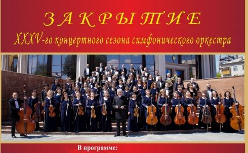 Карагандинцев приглашают на закрытие 35 концертного сезона симфонического оркестра