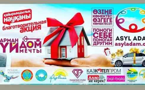 Карагандинцев приглашают принять участие в благотворительной акции