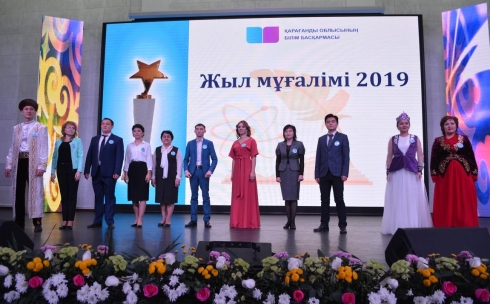 В Карагандинской области выбрали учителя года