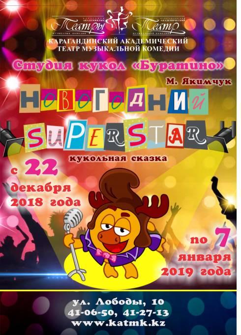 К Новому году для маленьких карагандинцев готовят спектакль «В гостях у сказки» и «Новогодняя Суперстар»