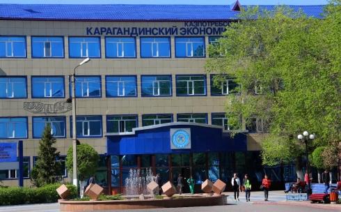 55 лет исполняется в этом году Карагандинскому университету Казпотребсоюза