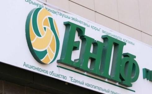 В Караганде «ЕНПФ» приглашает на день открытых дверей