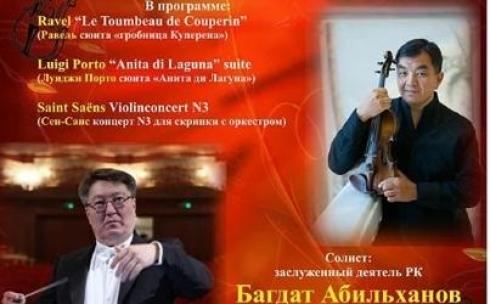 Карагандинцев приглашают на концерт симфонического оркестра имени Е.Рахмадиева