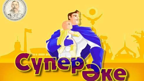 Приз за лучший видеорассказ об отце ждёт юных карагандинцев