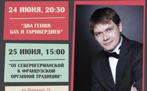 Карагандинцев приглашают на концерт органной музыки