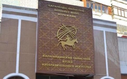 Выставка молодых художников пройдет в Карагандинском областном музее изобразительного искусства