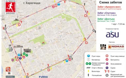 Карагандинцев предупреждают о перекрытии дорог 19 мая