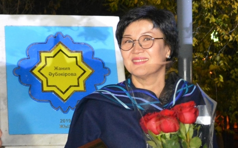В Караганде открыли именную звезду Жании Аубакировой. Фоторепортаж