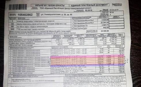 К концу отопительного сезона житель Караганды получил платежный документ с 20-тысячным долгом