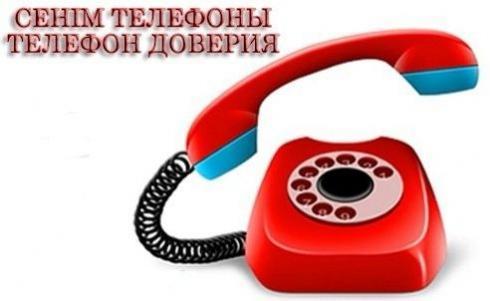 В Департаменте санитарно–эпидемиологического контроля Карагандинской области действует «Телефон доверия»