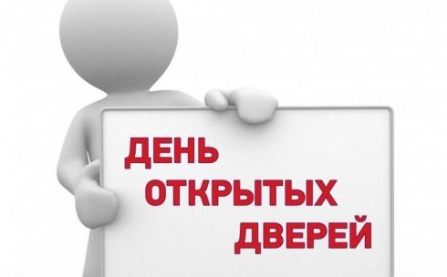 В аппарате акима пройдёт День открытых дверей для жителей Октябрьского района