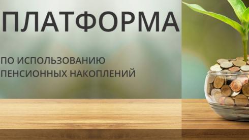 В Казахстане начался прием заявок на досрочное снятие пенсионных