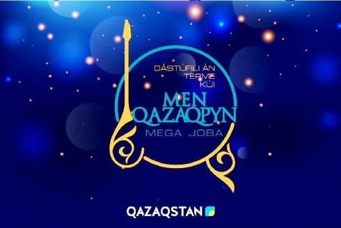 В областной тур мегапроекта Men qazaqpyn вышли 30 исполнителей традиционных казахских песен и музыки