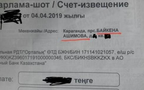 Когда в Караганде переименовали проспект Шахтеров?- жители города задаются вопросом
