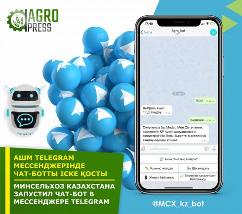Минсельхоз Казахстана запустил чат-бот в мессенджере Telegram