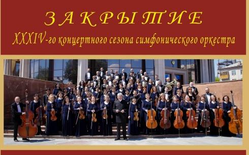 В Караганде состоится закрытие 34-го концертного сезона симфонического оркестра