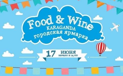 В Караганде пройдет третий фестиваль еды #FoodAndWineKaraganda
