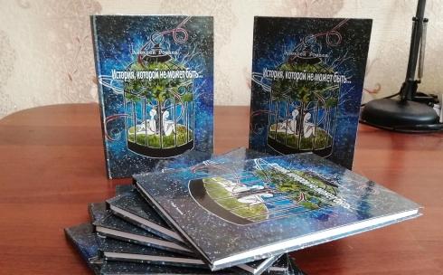 Первая в твердом переплете: карагандинские авторы выпустили очередную книгу