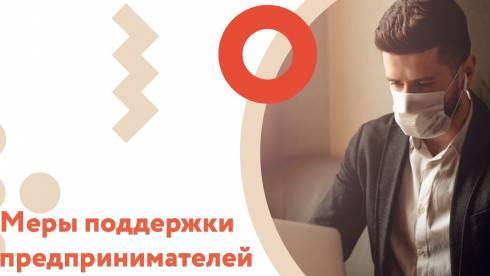 В Карагандинской области с начала года поддержку получили больше 2 300 проектов МСБ