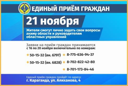 В Караганде пройдёт Единый приём граждан