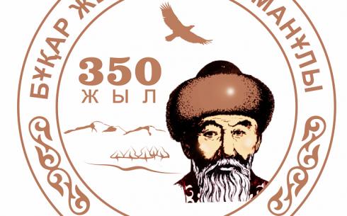 В Карагандинской области продолжается празднование 350-летия Бухар-жырау Калкаманулы