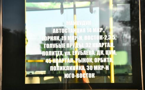 Общественный транспорт в Караганде работает в штатном режиме