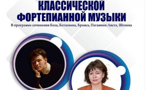 В Караганде состоится концерт классической фортепианной музыки