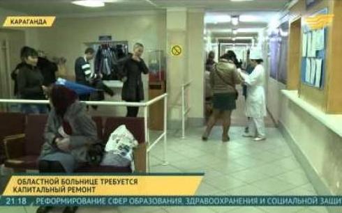 Областной больнице в Караганде требуется масштабный ремонт