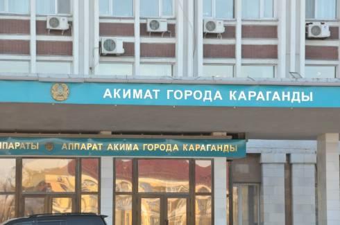 Карагандинцев приглашают на прием акима Караганды Аубакирова с участием государственного инспектора Администрации Президента РК Бекбергенова