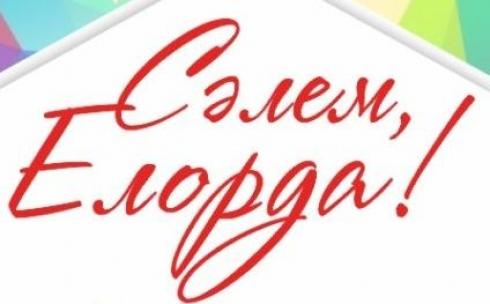 Творческие коллективы Карагандинской области примут участие в фестивале «Сәлем, Елорда!»