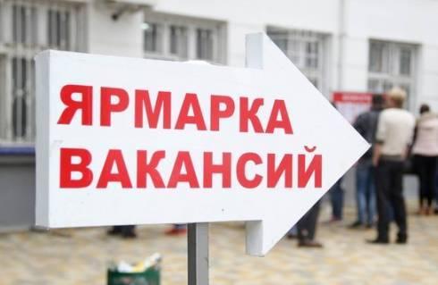 Карагандинцев приглашают на ярмарку вакансий